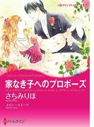 家なき子へのプロポーズ(ハーレクインコミックス)