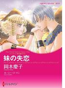 妹の失恋(ハーレクインコミックス)