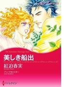 美しき船出(ハーレクインコミックス)