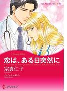 恋は、ある日突然に(ハーレクインコミックス)