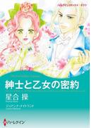 紳士と乙女の密約(ハーレクインコミックス)