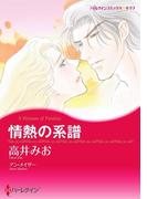 情熱の系譜(ハーレクインコミックス)