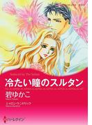 冷たい瞳のスルタン(ハーレクインコミックス)