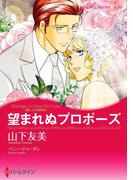 望まれぬプロポーズ(ハーレクインコミックス)