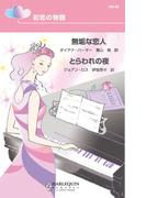 初恋の物語(ハーレクイン・リクエスト)