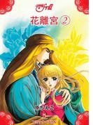 花離宮(2)(コミック・フリル)