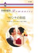 マドンナの初恋(ハーレクイン・ロマンス)
