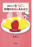 まめこの知ってそうで知らなかった! 料理のきほん丸わかり(文春e-book)