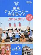 東京ディズニーシー完全ガイド 2016−2017