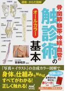 骨・関節・靱帯・神経・血管の触診術の基本