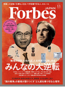 ForbesJapan 2015年11月号