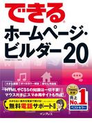 できるホームページ・ビルダー20(できるシリーズ)