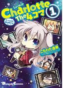 Charlotte The 4コマ(1) せーしゅんを駆け抜けろ!(電撃コミックスEX)