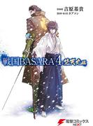 戦国BASARA4 梵天丸編(電撃コミックスNEXT)