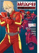 機動戦士ガンダム MSV-R ジョニー・ライデンの帰還(11)(角川コミックス・エース)