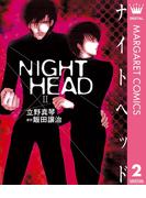 NIGHT HEAD 2(マーガレットコミックスDIGITAL)