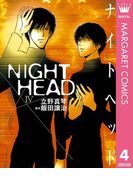 NIGHT HEAD 4(マーガレットコミックスDIGITAL)