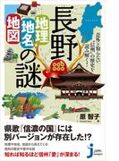 長野「地理・地名・地図」の謎(じっぴコンパクト新書)