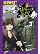 君が妖は『フレイヤ連載』 18話 手のひらの雪の華(3)(フレイヤコミックス)