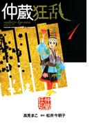 仲蔵狂乱(1)