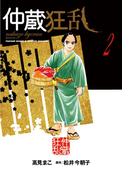 仲蔵狂乱(2)