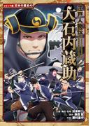 コミック版 日本の歴史 江戸人物伝 大石内蔵助
