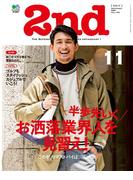 2nd 2015年11月号 Vol.104(2nd)