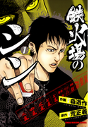 【全1-10セット】鉄火場のシン(近代麻雀コミックス)