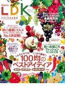 LDK (エル・ディー・ケー) 2015年 11月号(LDK)