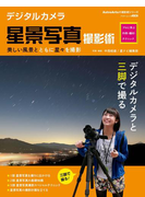 デジタルカメラ星景写真撮影術 プロに学ぶ作例・機材・テクニック