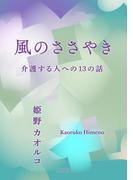 風のささやき 介護する人への13の話(角川文庫)