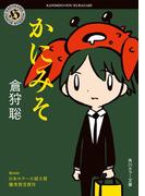【期間限定50%OFF】かにみそ(角川ホラー文庫)