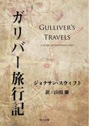 ガリバー旅行記(角川文庫)