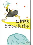 きのうの影踏み(角川書店単行本)