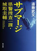 サブマージ 県警捜査一課・城取圭輔(角川文庫)