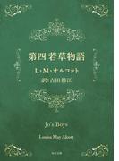 第四 若草物語(角川文庫)