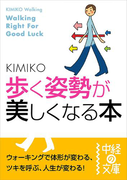 【期間限定価格】歩く姿勢が美しくなる本(中経の文庫)