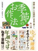 季節のお作法(中経出版)