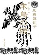 朱鳥の陵(集英社文庫)