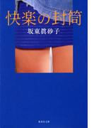 快楽の封筒(集英社文庫)