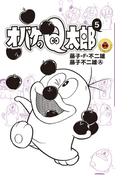 オバケのQ太郎 5(てんとう虫コミックス)