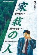 家栽の人 4(ビッグコミックス)
