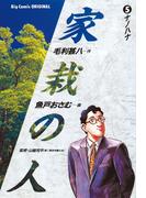 家栽の人 5(ビッグコミックス)