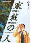 家栽の人 7(ビッグコミックス)