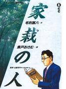 家栽の人 8(ビッグコミックス)