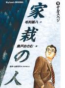 家栽の人 9(ビッグコミックス)