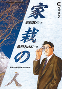 家栽の人 10(ビッグコミックス)