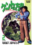 ケントの方舟 2(ビッグコミックス)
