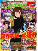 パチプロ7 2015年10月号(綜合図書)