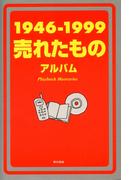 1946-1999売れたものアルバム